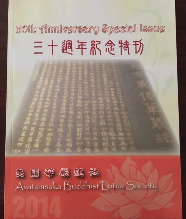 HYU_30AniversarySpecialIssue_FronCover_600