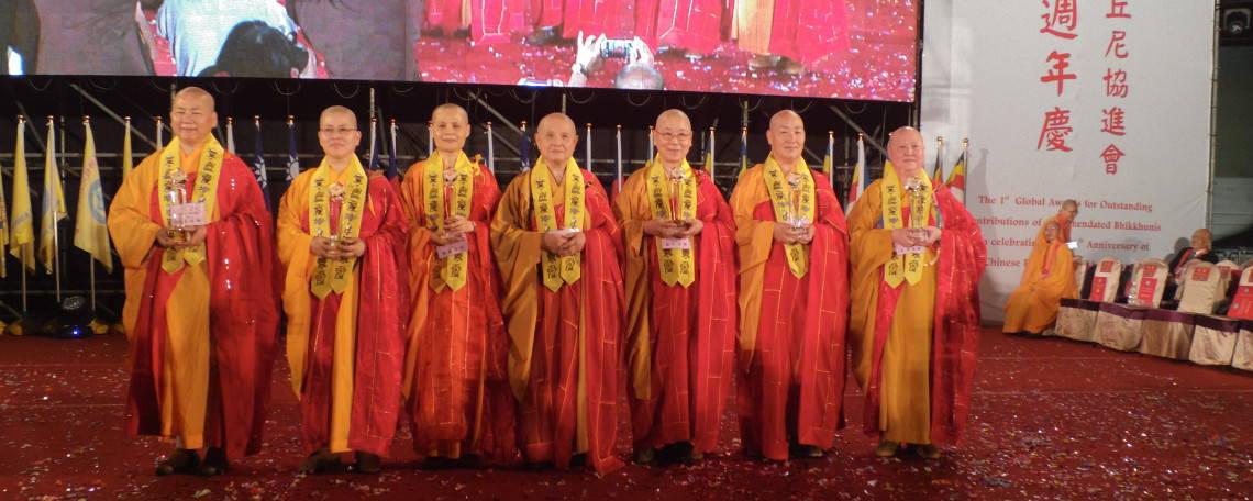 第一屆世界佛教傑出比丘尼貢獻表揚獎
