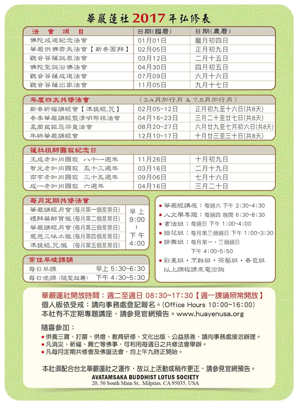 2017-calendar-WEBSITE-弘修表