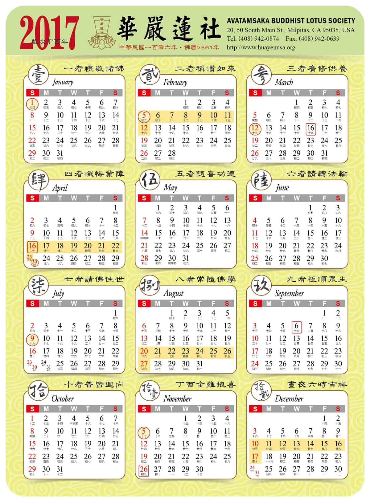 2017-calendar-WEBSITE-行事曆