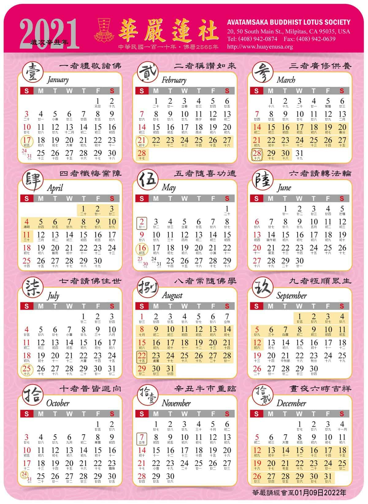 2021-calendar-01e